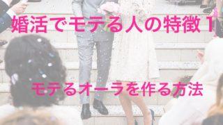《婚活でモテる人の特徴1》モテるオーラ(雰囲気)を作る方法