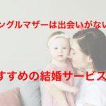 シングルマザーは出会いがない?おすすめの結婚サービス3選