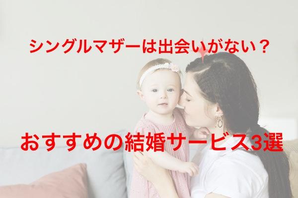 シングルマザーには出会いがない?お勧めの結婚サービス3選