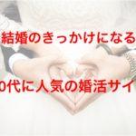 結婚のきっかけ!40代に人気のおすすめ婚活サイト3選