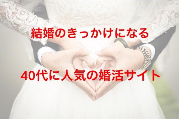 結婚のきっかけになる40代に人気のおすすめ婚活サイト