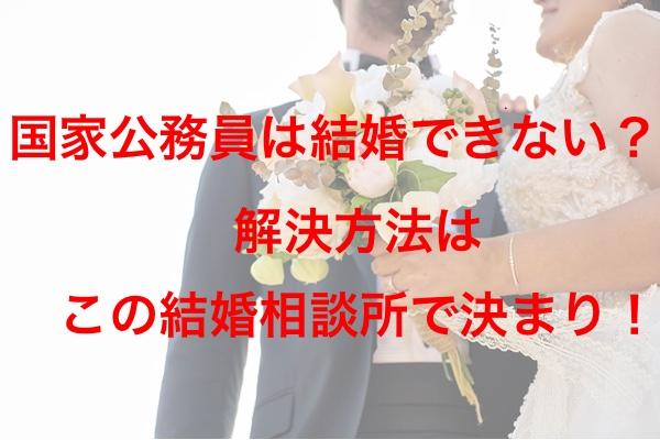 国家公務員は結婚できない?解決方法!