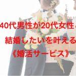 40代男性が20代女性と結婚したいを叶える《婚活サービス》