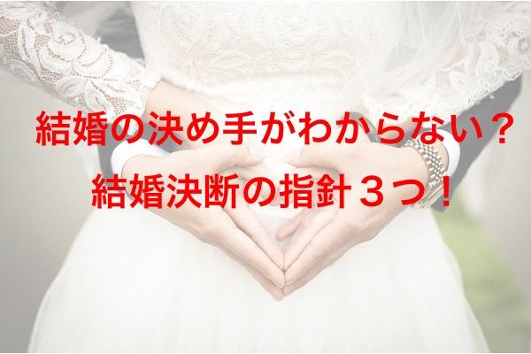 結婚の決め手がわからない?結婚決断の指針3つ!