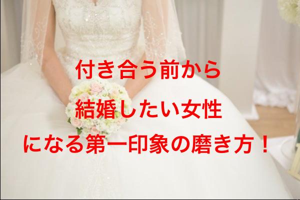 付き合う前から結婚したい女性になる第一印象の磨き方!