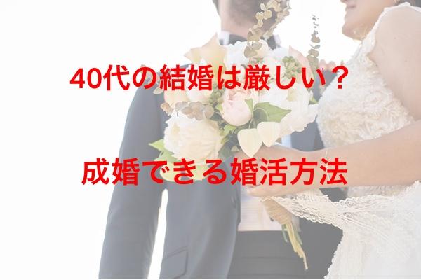 40代の結婚は厳しい?成婚できる婚活方法