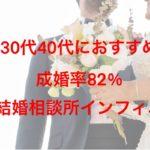 30代40代で結婚したいなら!成婚率82%の結婚相談所インフィニ