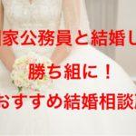国家公務員と結婚したいならおすすめ結婚相談所