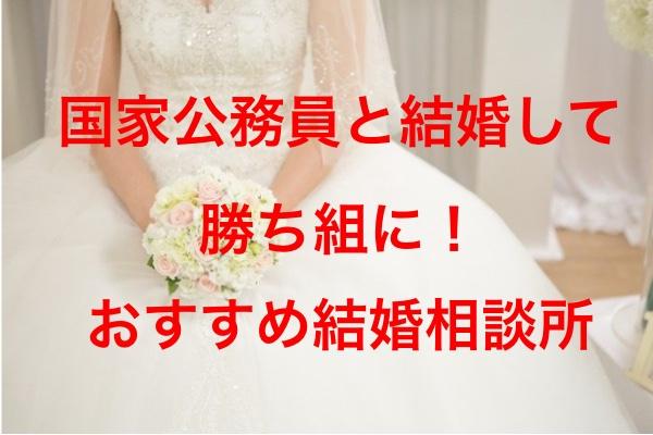 国家公務員と結婚して勝ち組になる!おすすめ結婚相談所