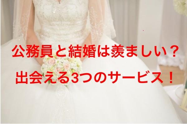 公務員との結婚が羨ましい?公務員と出会える3つのサービス!