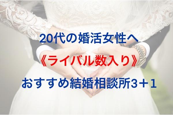 20代の婚活女性へ《ライバル数入り》おすすめ結婚相談所3+1