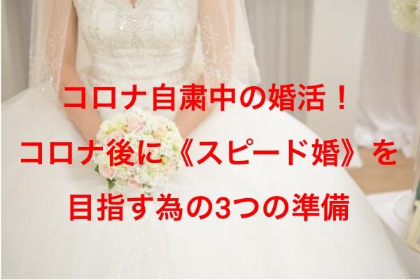 コロナ自粛中の婚活!コロナ後にスピード婚を目指す為の3つの準備