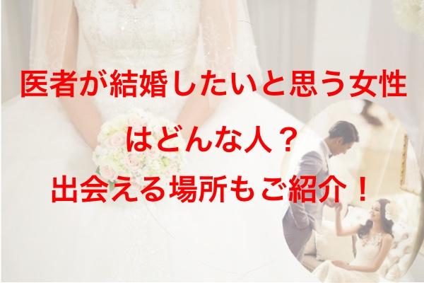 医者が結婚したいと思う女性はどんな人?出会える場所もご紹介!