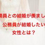 公務員との結婚したい!公務員が結婚したい女性とは?