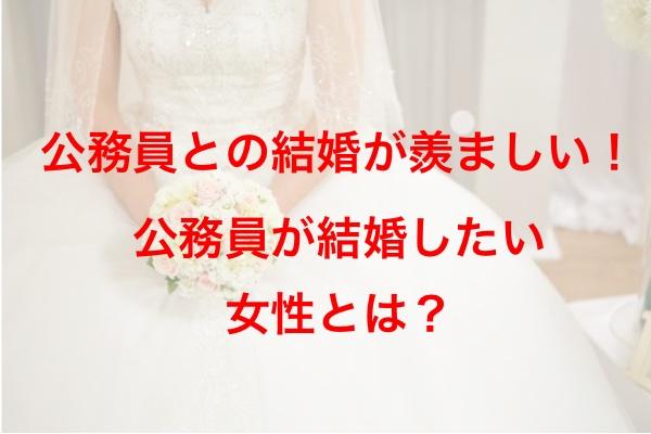 公務員との結婚が羨ましい!公務員が結婚したい女性とは?