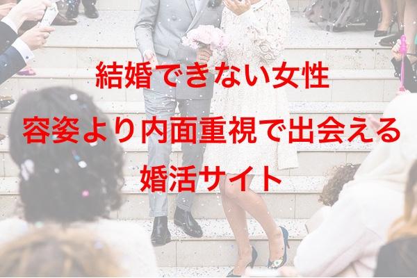 結婚できない女性《容姿よりも内面重視で出会える》婚活サイト