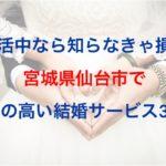 婚活で損しない!宮城県仙台市で質の高い結婚サービス3選