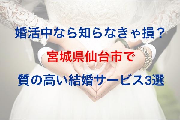 婚活中なら知らなきゃ損?宮城県仙台市で質の高い結婚サービス3選