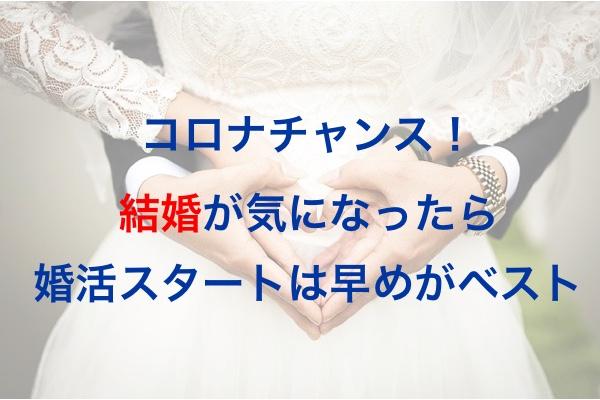 コロナチャンス!結婚が気になったら婚活スタートは早めがベスト!