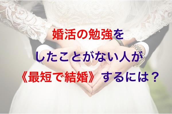 婚活の勉強をしたことがない人が《最短で結婚》するには?