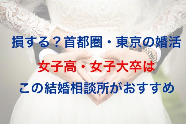 首都圏・東京の婚活⭐︎女子大卒はこの結婚相談所がおすすめ