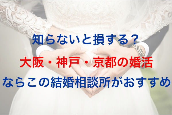 関西・大阪・神戸・京都の婚活ならこの結婚相談所がおすすめ