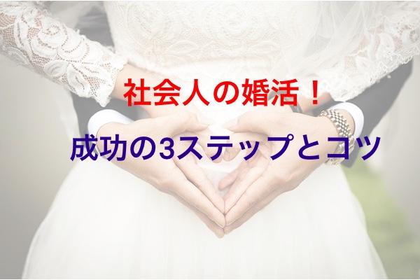 社会人の婚活!成功の3ステップとコツ