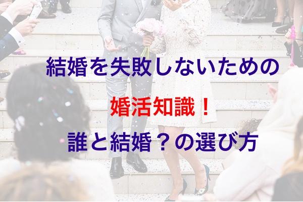 結婚を失敗しないための婚活知識!誰と結婚?の選び方
